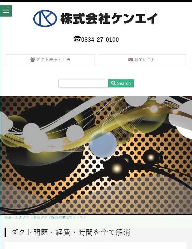 ダクト洗浄 株式会社ケンエイ ホームページリニューアル