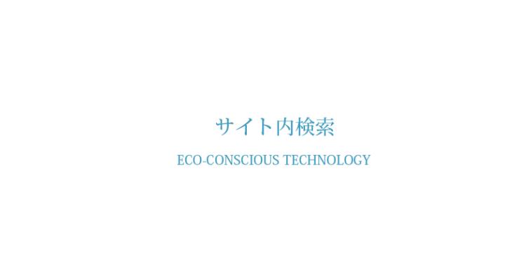 ダクト洗浄 株式会社ケンエイ サイト内検索